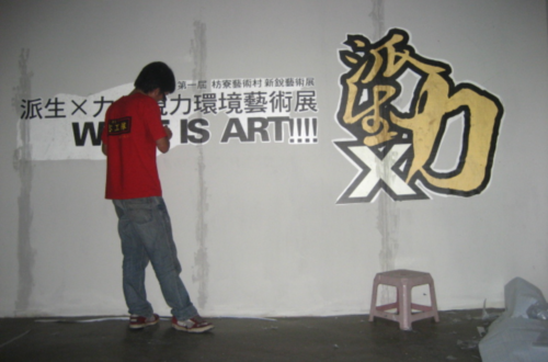 派生X力-舞踏表演(內有高畫質影片)